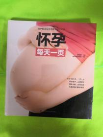 怀孕每天一页(未拆封全新)