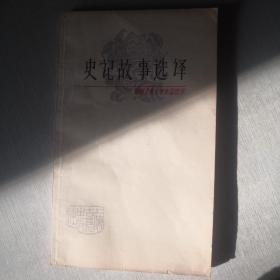 史记故事选译