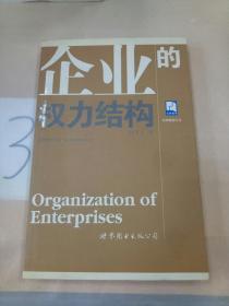企业的权力结构(管理醒智丛书)