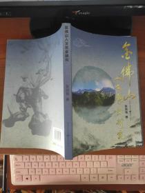金佛山人文历史研究 张钦伟  著 重庆出版社