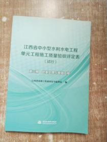 江西省中小型水利水电工程单元工程施工质量验收评定表(试行 第3册 地基处理与基础工程)【库存书】