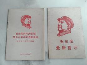 毛主席最新指示  宣传小册128开
