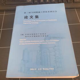 第三届全国脱硫工程技术研讨会论文集
