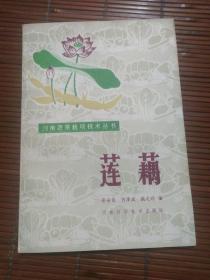 河南蔬菜栽培技术丛书——莲藕