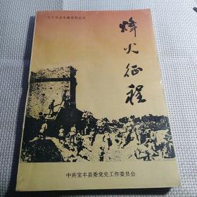 《烽火征程》【宝丰党史专题资料丛书。革命回忆录】