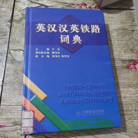 英汉汉英铁路词典