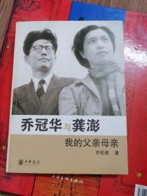 乔冠华与龚澎 我的父亲母亲(签名本)