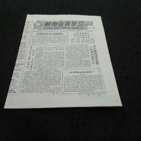 邮电业务学习 1991年5月1日总第86期(邮件交接验收一二三、正确使用加急电报特别业务、快件违章现象必须纠正、邮电公事滥用……)
