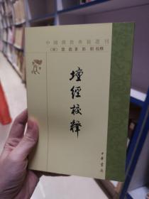 壇经校释:中国佛教典籍选刊
