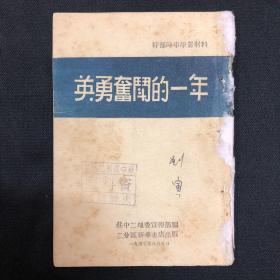 1947年苏中二地委【英勇奋斗的一年】饶漱石、陆定一、朱德著