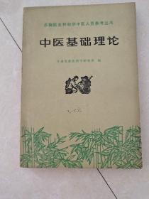 中医基础理论-赤脚医生和初学中医人员参考丛书