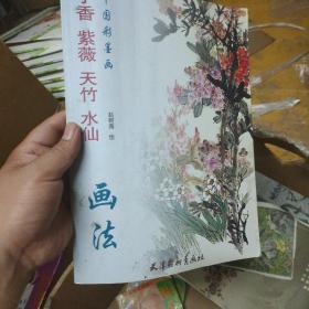 中国彩墨画:丁香紫薇天竹水仙画法