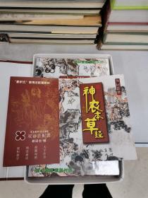 神农本草经 : 选【满30包邮】