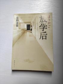 放学后 [日]东野圭吾  著;赵峻  译 南海出版公司