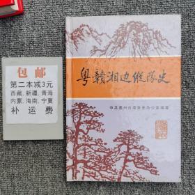 粤赣湘边纵队史