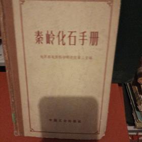 秦岭化石手册