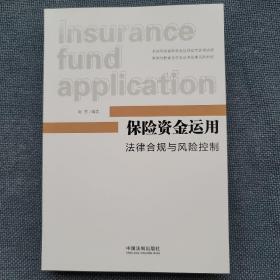 保险资金运用:法律合规与风险控制