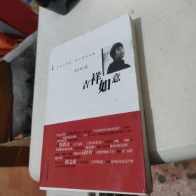 吉祥如意:鲁迅文学奖·宁夏作家自选集