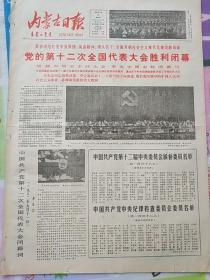 《内蒙古日报》 1982年9月12日