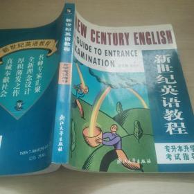 新世纪英语教程:专升本升学考试指导