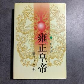 雍正皇帝·雕弓天狼:中册:雕弓天狼