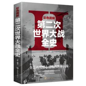 彩色图解第二次世界大战全史