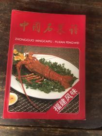 中国名菜谱(福建风味)