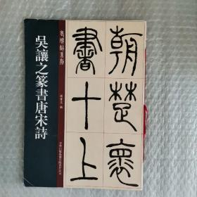 老碑帖系列:吴让之篆书唐宋诗