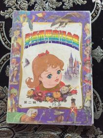 彩色世界童话全集 第二集(11—20共10册全 带盒)