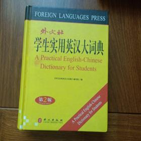 学生实用英汉大词典