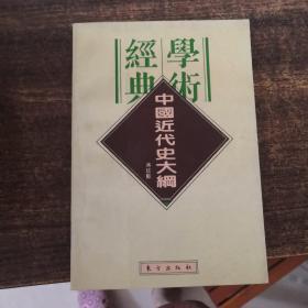中国近代史大纲:民国学术经典文库