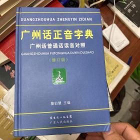 广州话正音字典:广州话普通话读音对照