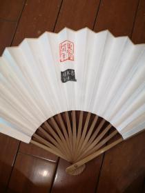 文人纸扇(印花:寿无疆)