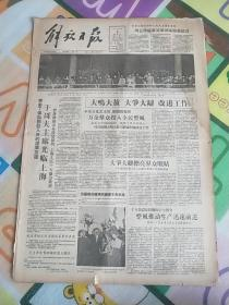 解放日报1957年10月3日