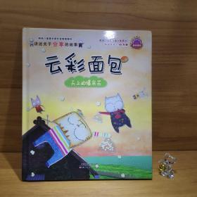 云彩面包天上的爆米花(国际童书展获奖作品,一部幼教类题材的精品绘本,讲述关于爱的故事。)