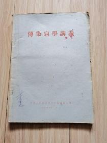 传染病学讲义(1961年中国人民解放军总后卫生部版、16开)