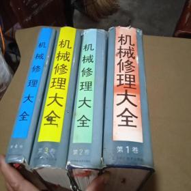 机械修理大全 (全4卷)