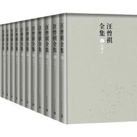 汪曾祺全集(全12卷,布面精装)收录小说卷散文卷戏剧卷谈艺卷诗歌杂著卷书信