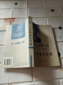 中国小说50强:左朱雀右白虎
