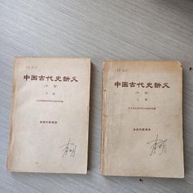 中国古代史讲义(初稿) 上下