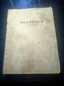 儒法斗争材料汇编