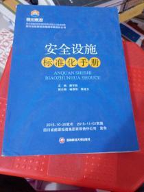 安全设施标准化手册