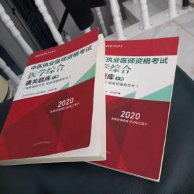 2020中医执业医师资格考试医学综合通关题库(,全2册)