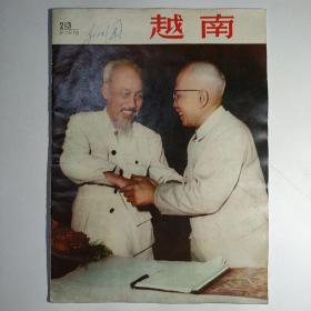 越南(画报)1976年第9期 总第213期(中文版)(封面:胡伯伯与孙伯伯在第二届国会会议上;新国名表决,越南国旗国徽国歌、地图)