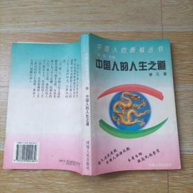 中国人的人生之道