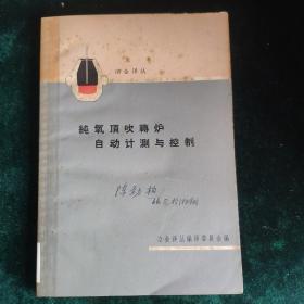 纯氧顶吹转炉自动计测与控制,印2000册,65年1版1印