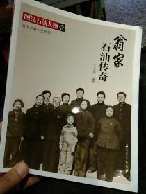 翁家石油传奇/图说石油人物  王志明  著  石油工业出版社9787502195151