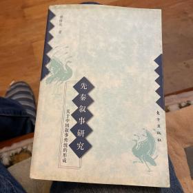 先秦叙事研究:关于中国叙事传统的形成