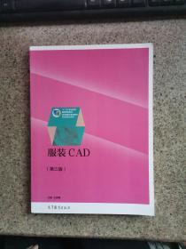 """服装CAD(第三版)/""""十二五""""职业教育国家规划教材"""