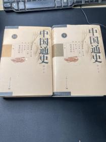 中国通史(修订本)9、10 第六卷 中古时代·隋唐时期(上下)